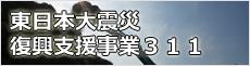 東日本復興支援事業311